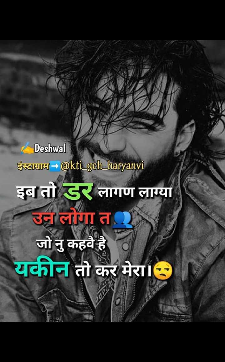 😝ट्रोल - Deshwal इंस्टाग्राम - @ kti _ gch haryanvi इब तो डर लागण लाग्या उन लोंगा त जो न कहवै है यकीन तो कर मेरा - ShareChat
