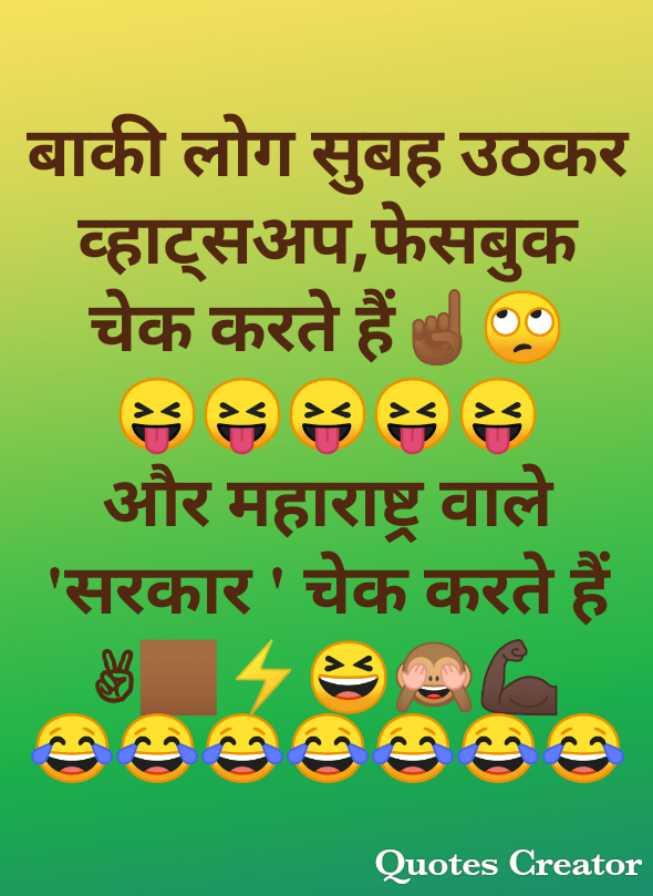 📺 ठाकरे सरकार - बाकी लोग सुबह उठकर व्हाट्सअप , फेसबुक चेक करते हैं और महाराष्ट्र वाले ' सरकार ' चेक करते हैं Quotes Creator - ShareChat