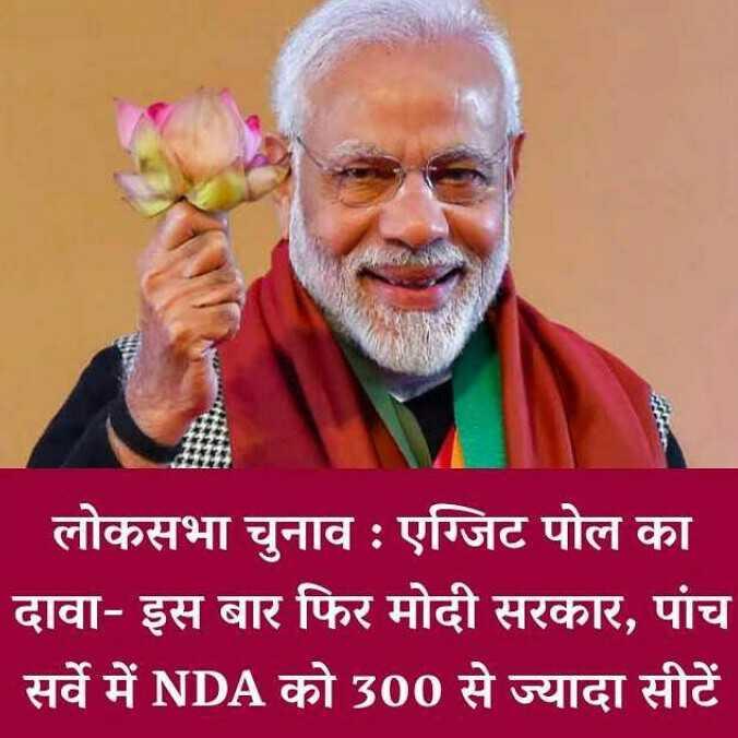 🎶 ठीक है - लोकसभा चुनाव : एग्जिट पोल का दावा - इस बार फिर मोदी सरकार , पांच सर्वे में NDA को 300 से ज्यादा सीटें - ShareChat