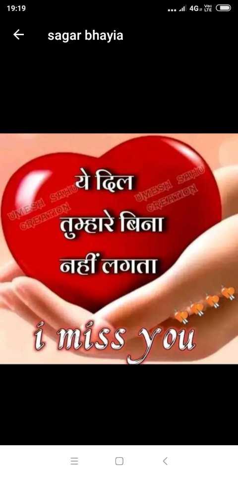 🎶 ठीक है - 19 : 19 . . . . 11 4G D - sagar bhayia UMESH SAH CREATION UMESH SAHU GREATION ये दिल तुम्हारे बिना ঃীলতানা i miss you - ShareChat