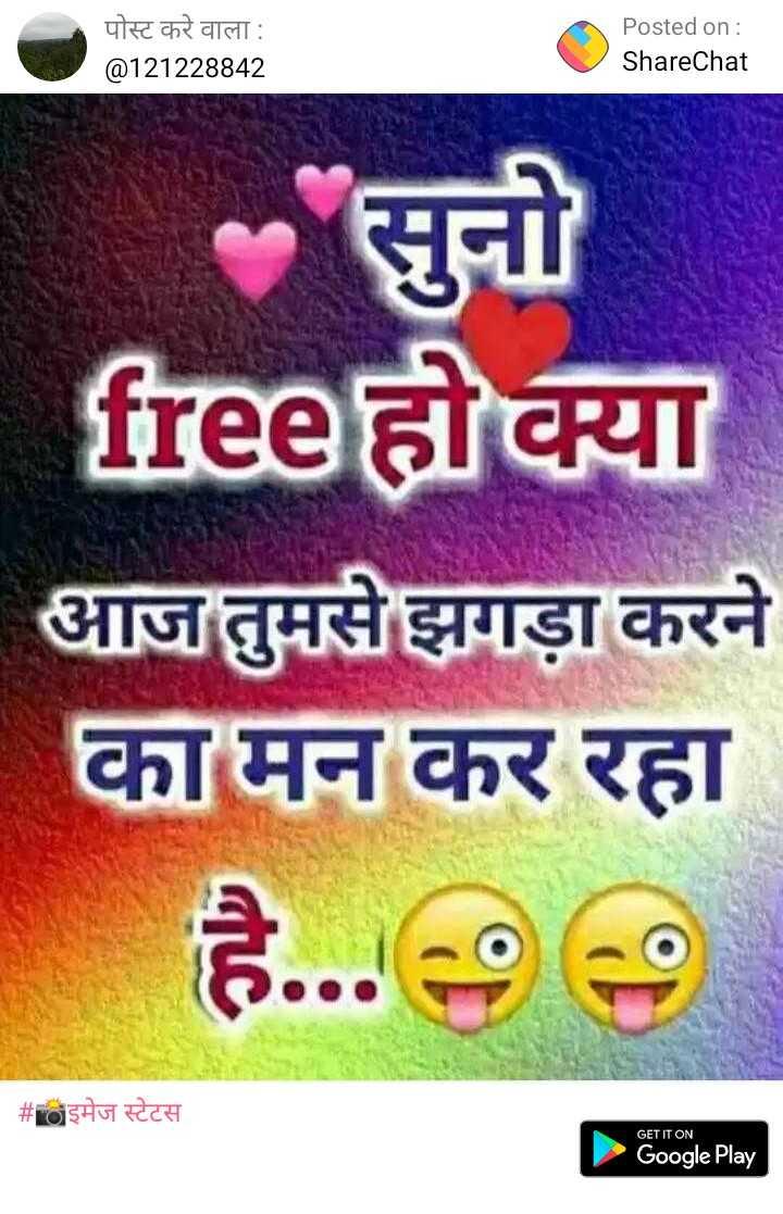 🎶 ठीक है - पोस्ट करे वाला : @ 121228842 Posted on : ShareChat सुनो free हो क्या आज तुमसे झगड़ा करने का मन कर रहा _ _ # इमेज स्टेटस GET IT ON Google Play - ShareChat
