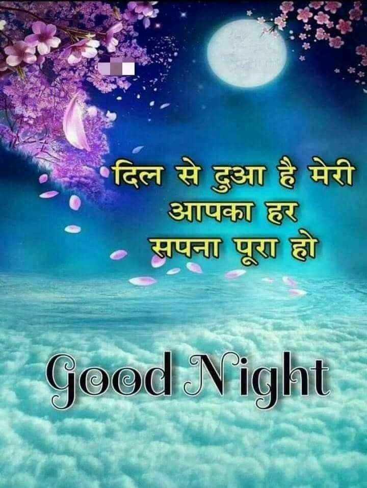 💃 डांस - ' दिल से दुआ है मेरी आपका हर सपना पूरा हो Good Night - ShareChat