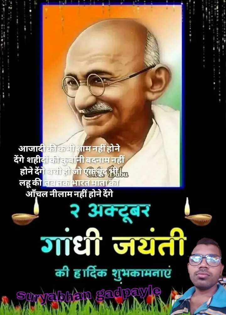 💃 डांस - आजादी की कभी शाम नहीं होने देंगे शहीदों को कुबानी बदनाम नहीं होने देंगे बची हो जो एक बंद भी लहू की तबतक भारत माता का आँचल नीलाम नहीं होने देंगे २ अक्टूबर । गांधी जयंती की हार्दिक शुभकामनाएं Suryabhan gadpayle , कामनाए WIRHALI - ShareChat