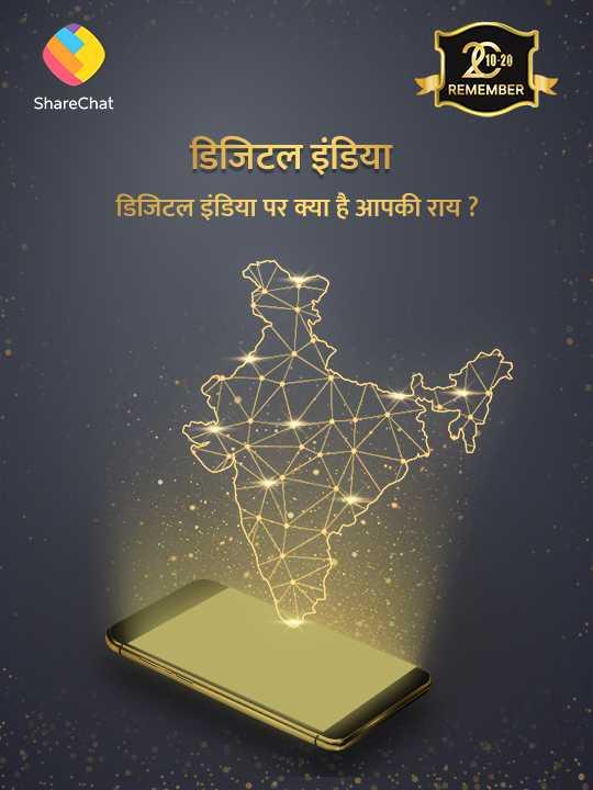 🌐 डिजिटल इंडिया - 21020 REMEMBER ShareChat डिजिटल इंडिया डिजिटल इंडिया पर क्या है आपकी राय ? - ShareChat