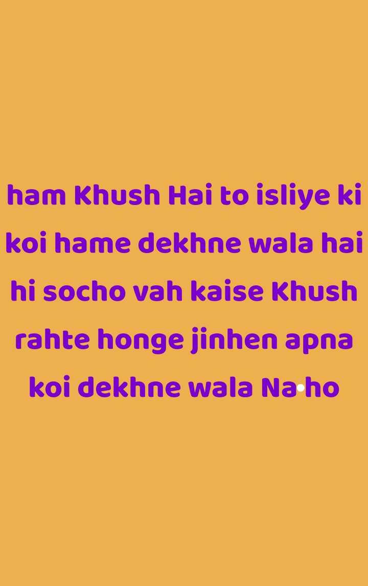 🌐 डिजिटल इंडिया - ham Khush Hai to isliye ki koi hame dekhne wala hai hi socho vah kaise Khush rahte honge jinhen apna koi dekhne wala Na ho - ShareChat