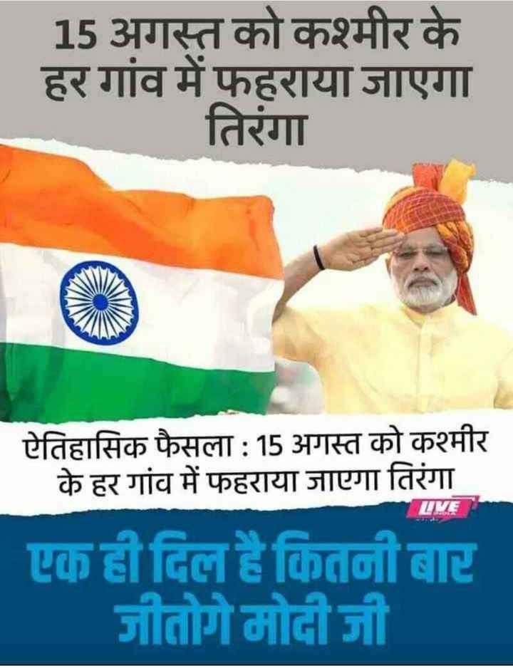 📺 डिस्कवरी पर PM मोदी - 15 अगस्त को कश्मीर के हर गांव में फहराया जाएगा तिरंगा ऐतिहासिक फैसला : 15 अगस्त को कश्मीर के हर गांव में फहराया जाएगा तिरंगा UVE एक ही दिल है कितनी बार जीतोगे मोदी जी - ShareChat
