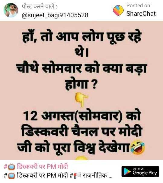 📺 डिस्कवरी पर PM मोदी - पोस्ट करने वाले : @ sujeet _ bagi91405528 Posted on : ShareChat हाँ , तो आप लोग पूछ रहे थे । चौथे सोमवार को क्या बड़ा होगा ? 12 अगस्त ( सोमवार ) को डिस्कवरी चैनल पर मोदी जी को पूरा विश्व देखेगा # 6 डिस्कवरी पर PM मोदी # डिस्कवरी पर PM मोदी # GET IT ON राजनीतिक . . . Google Play - ShareChat