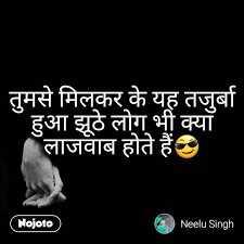 💃 डिस्को दीवाने - तुमसे मिलकर के यह तजुर्बा हुआ झूठे लोग भी क्याँ लाजवाब होते हैं ( Mojoto ) Neelu Singh - ShareChat