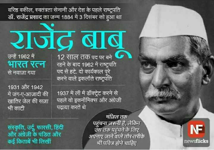 🎂 डॉ राजेंद्र प्रसाद जयंती - वरिष्ठ वकील , स्वतंत्रता सेनानी और देश के पहले राष्ट्रपति डॉ . राजेंद्र प्रसाद का जन्म 1884 में 3 दिसंबर को हुआ था राजदबाब उन्हें 1962 में 12 साल तक पद पर बने भारत रत्न रहने के बाद 1962 में राष्ट्रपति से नवाज़ा गया पद से हटे . दो कार्यकाल पूरे करने वाले इकलौते राष्ट्रपति 1931 और 1942 में जंग - ए - आज़ादी की 1937 में लॉ में डॉक्ट्रेट करने से खातिर जेल की सज़ा पहले वो इकनॉमिक्स और अंग्रेज़ी भी काटी पढ़ाया करते थे मंजिल तक पहुंचना जरूरी है , लेकिन संस्कृति , उर्दू , फारसी , हिंदी उस तक पहुंचने के लिए और अंग्रेज़ी के पंडित और अपनाए जाने वाले तौर - तरीके कई किताबें भी लिखीं भी पवित्र होने चाहिए NE newsflicks - ShareChat