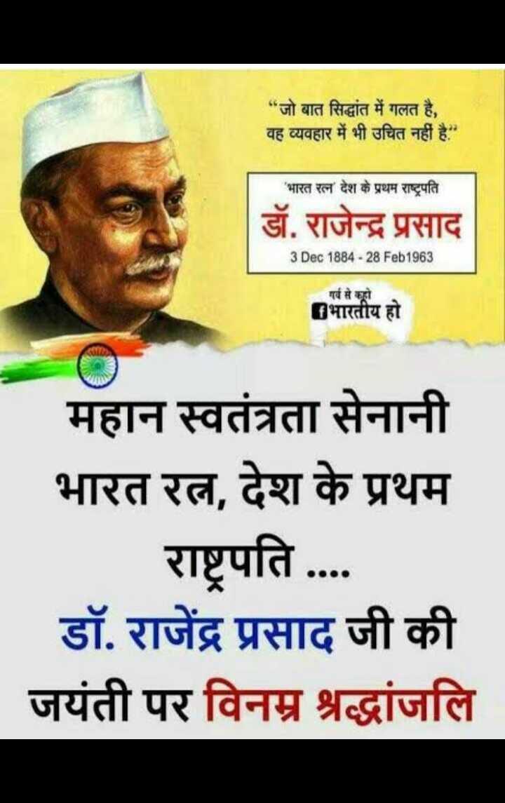 """🎂 डॉ राजेंद्र प्रसाद जयंती - """" जो बात सिद्धांत में गलत है , वह व्यवहार में भी उचित नहीं है . ' भारत रत्न देश के प्रथम राष्ट्रपति डॉ . राजेन्द्र प्रसाद 3Dec 1884 - 28 Feb1963 गर्व से कहो भारतीय हो महान स्वतंत्रता सेनानी भारत रत्न , देश के प्रथम राष्ट्रपति . . . . डॉ . राजेंद्र प्रसाद जी की जयंती पर विनम्र श्रद्धांजलि - ShareChat"""