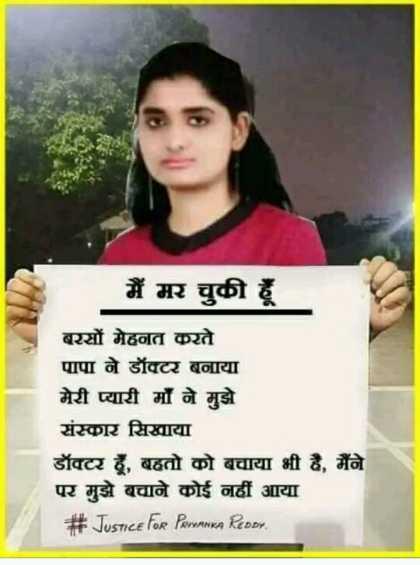 ⚖डॉ. प्रियंका रेड्डी को न्याय - मैं मर चुकी हूँ बरसों मेहनत करते पापा ने डॉक्टर बनाया मेरी प्यारी माँ ने मुझे संस्कार सिखाया डॉक्टर हूँ , बहतो को बचाया भी है , मैंने पर मुझे बचाने कोई नहीं आया # JUSTICE FOR Perunka Rebor - ShareChat
