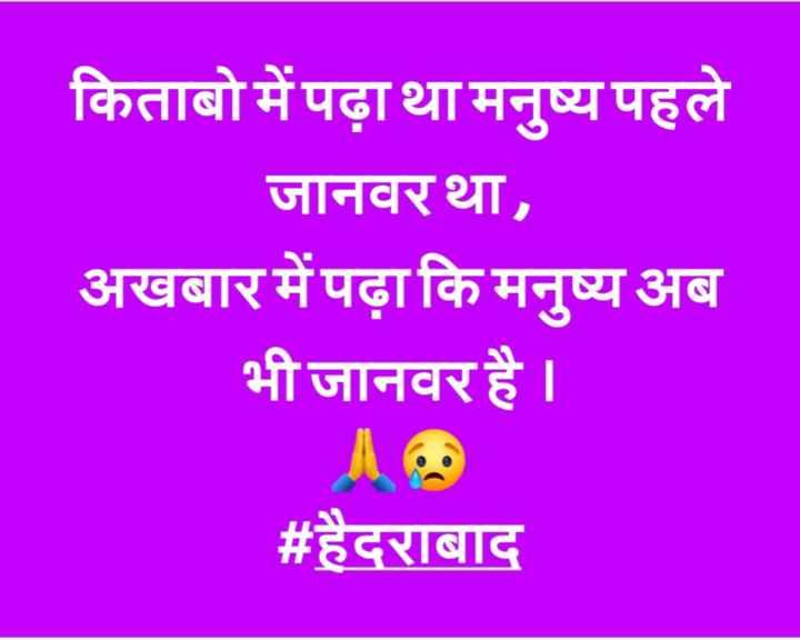 ⚖डॉ. प्रियंका रेड्डी को न्याय - किताबो में पढ़ा था मनुष्य पहले जानवर था , अखबार में पढ़ा कि मनुष्य अब भी जानवर है । # हैदराबाद - ShareChat