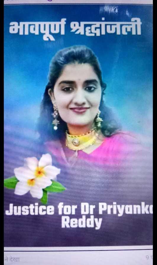 ⚖डॉ. प्रियंका रेड्डी को न्याय - भावपूर्ण श्रद्धांजली Justice for Dr Priyanku Reddy नदेखा - ShareChat