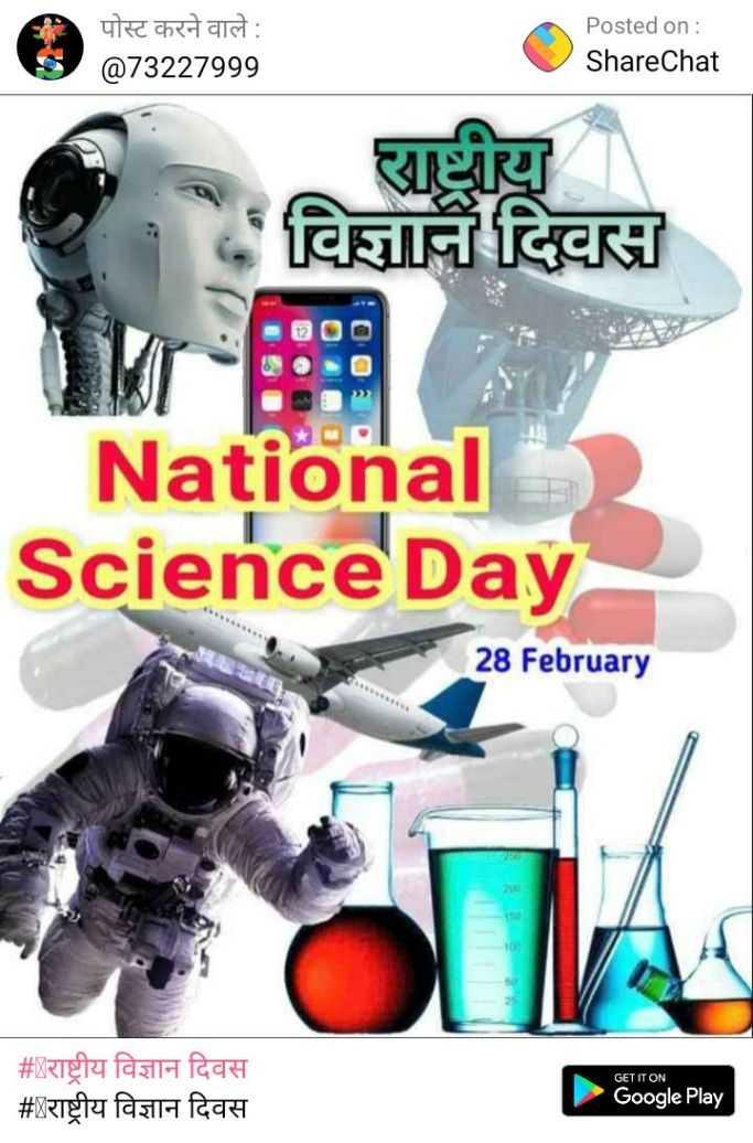 💐डॉ. राजेंद्र प्रसाद की पुण्यतिथि - पोस्ट करने वाले : @ 73227999 Posted on : ShareChat विज्ञान दिवस National Science Day 28 February GET IT ON # राष्ट्रीय विज्ञान दिवस # राष्ट्रीय विज्ञान दिवस Google Play - ShareChat
