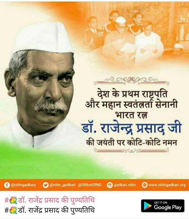 💐डॉ. राजेंद्र प्रसाद की पुण्यतिथि - _ Q . CCC009 देश के प्रथम राष्ट्रपति और महान स्वतंत्रता सेनानी भारत रत्न डॉ . राजेन्द्र प्रसाद जी की जयंती पर कोटि - कोटि नमन @ nitingadkary critin gadkari @ officeOfNG gadkar . nitin www . nitingadkar . org GET IT ON # Cडॉ . राजेंद्र प्रसाद की पुण्यतिथि # Cडॉ . राजेंद्र प्रसाद की पुण्यतिथि Google Play - ShareChat
