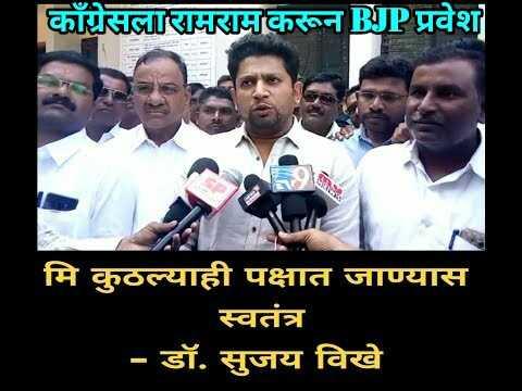 📰डॉ. सुजय विखे- BJP प्रवेश - काँग्रेसलारामरामकरून BJP प्रवेश मि कुठल्याही पक्षात जाण्यास स्वतंत्र - डॉ . सुजय विखे - ShareChat