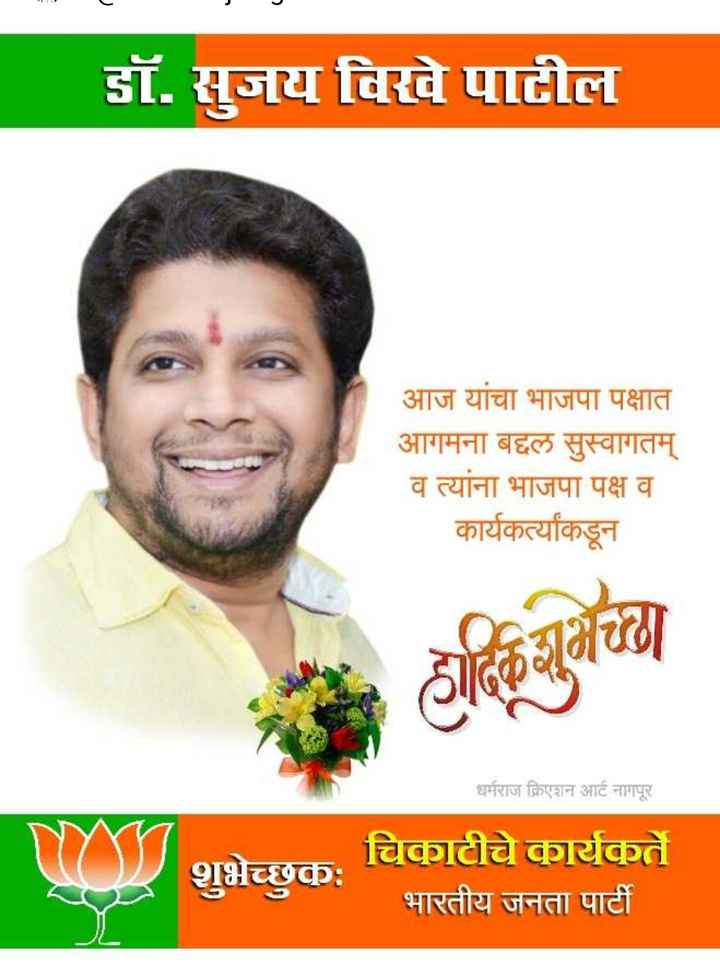 📰डॉ. सुजय विखे- BJP प्रवेश - डॉ . सुजय विखे पाटील आज यांचा भाजपा पक्षात आगमना बद्दल सुस्वागतम् व त्यांना भाजपा पक्ष व कार्यकर्त्यांकडून दिक अच्छा धर्मराज क्रिएशन आर्ट नागपूर / शुभेच्छुक : चिकाटीचे कार्यकर्ते भारतीय जनता पार्टी - ShareChat