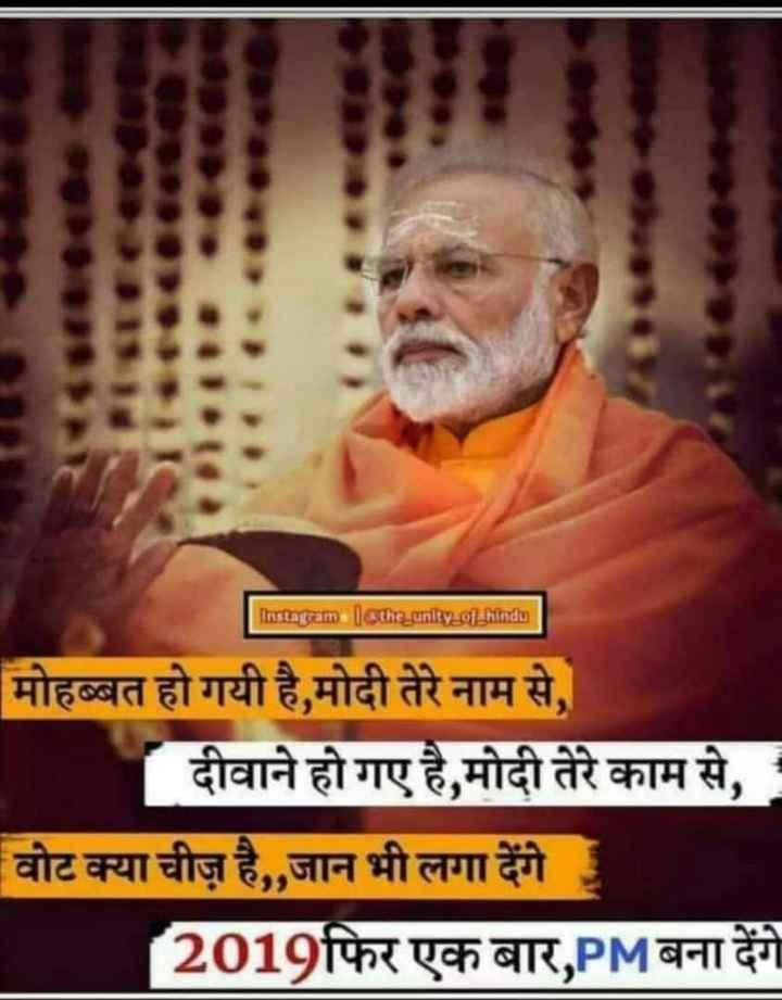 📰डॉ. सुजय विखे- BJP प्रवेश - है Thangam ( othe _ unity _ of _ tindo मोहब्बत हो गयी है , मोदी तेरे नाम से , । दीवाने हो गए है , मोदी तेरे काम से , , वोट क्या चीज़ है , , जान भी लगा देंगे । [ 2019फिर एक बार , PM बना देंगे - ShareChat