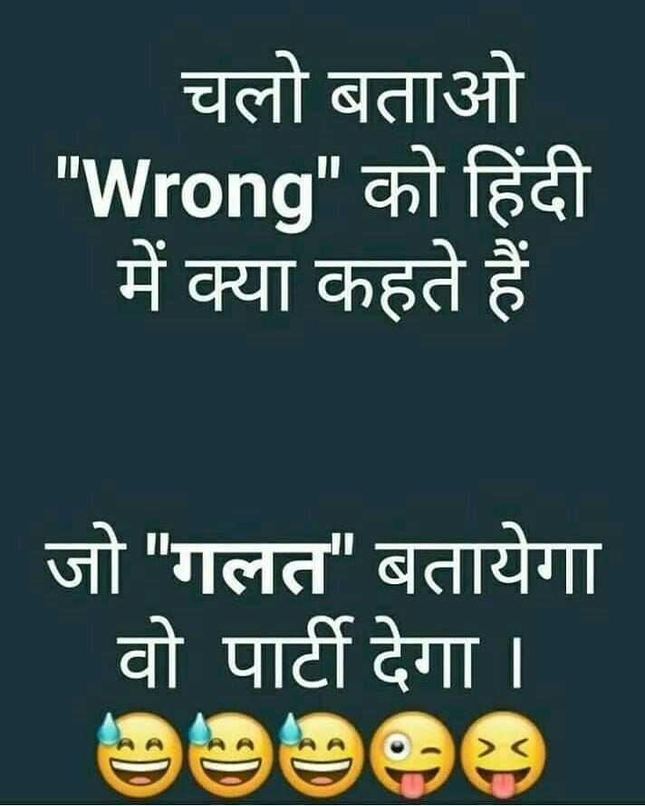 😇डोकं चालवा - चलो बताओ Wrong को हिंदी ' में क्या कहते हैं जो गलत बतायेगा वो पार्टी देगा । - ShareChat