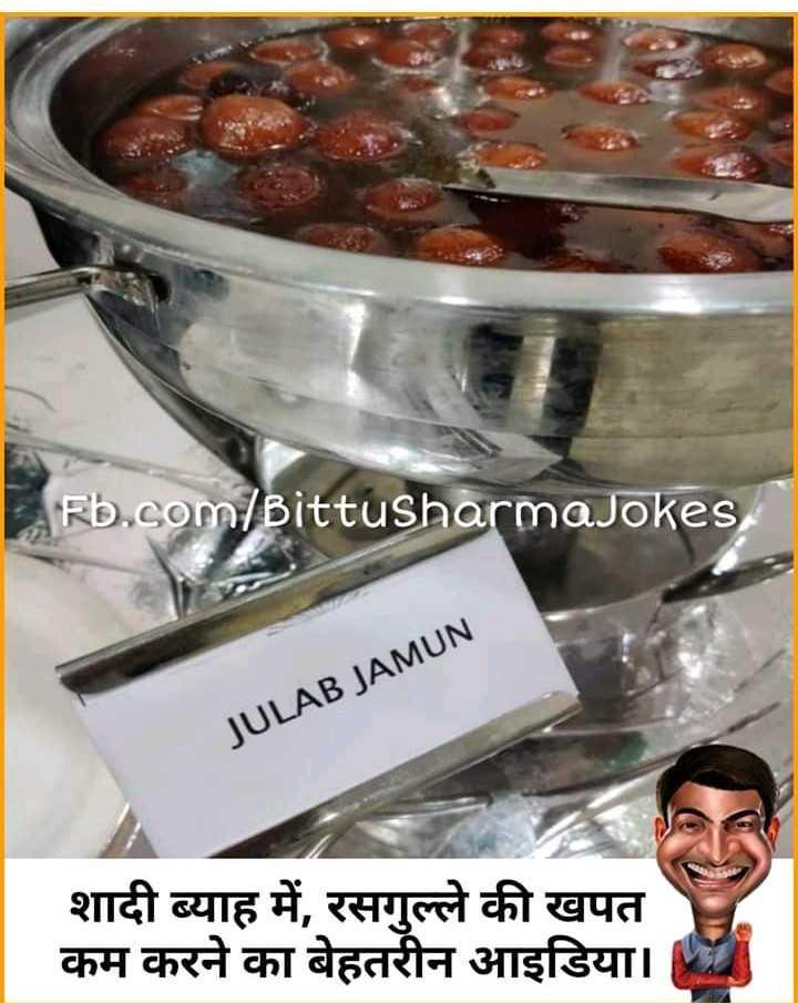 😇डोकं चालवा - AFb . com / BittusharmaJokes JULAB JAMUN शादी ब्याह में , रसगुल्ले की खपत कम करने का बेहतरीन आइडिया । - ShareChat