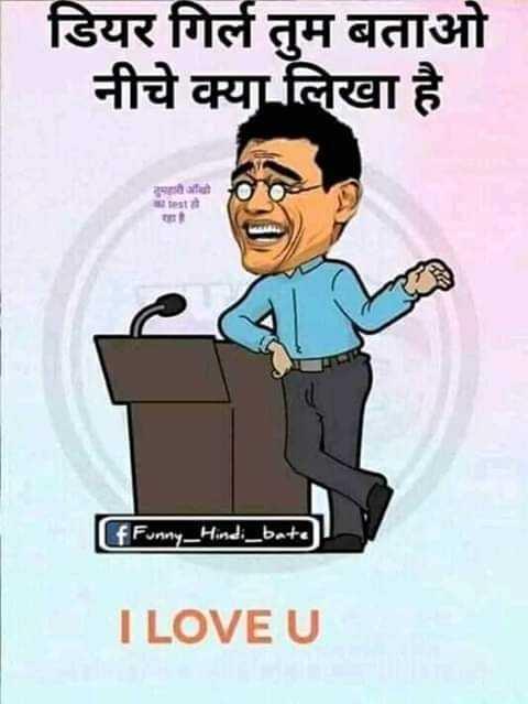 😇डोकं चालवा - डियर गिलं तुम बताओ नीचे क्या लिखा है । fFunny _ Hindi _ bata I LOVE U - ShareChat