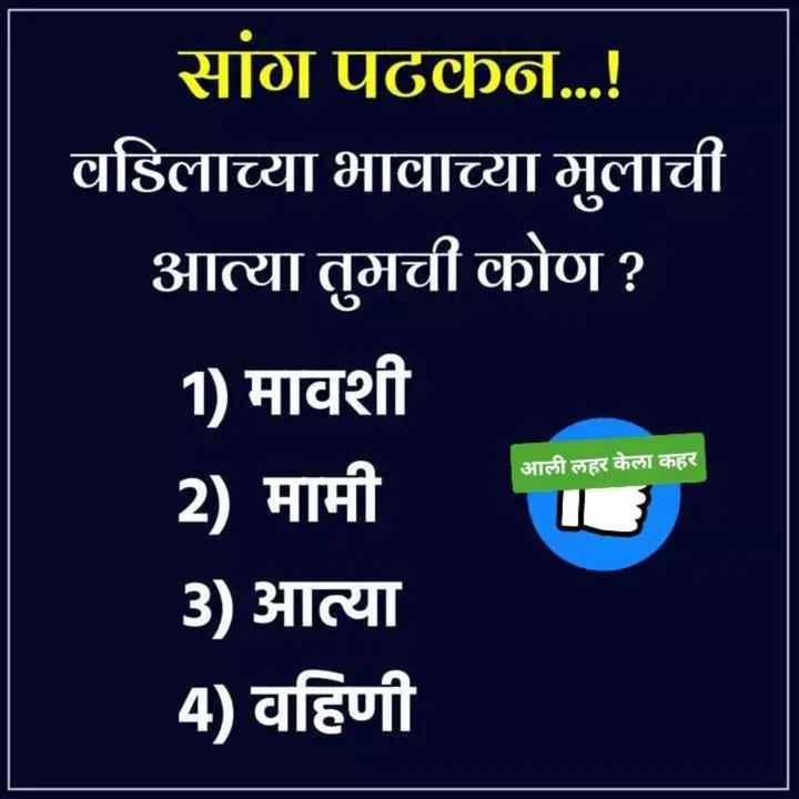 😇डोकं चालवा - सांग पटकन . . . ! वडिलाच्या भावाच्या मुलाची आत्या तुमची कोण ? 1 ) मावशी 2 ) मामी 3 ) आत्या 4 ) वहिणी आली लहर केला कहर - ShareChat