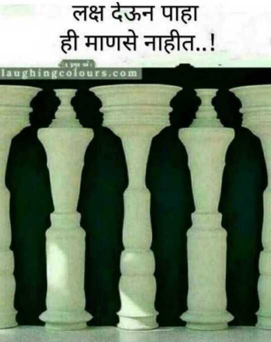 😇डोकं चालवा - लक्ष देऊन पाहा ही माणसे नाहीत . . ! laughingcolours . com - ShareChat