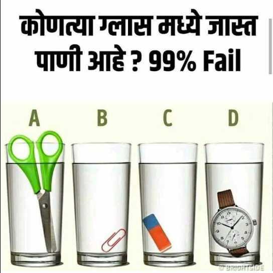 😇डोकं चालवा - कोणत्या ग्लास मध्ये जास्त पाणी आहे ? 99 % Faill A B C D HEIDE - ShareChat