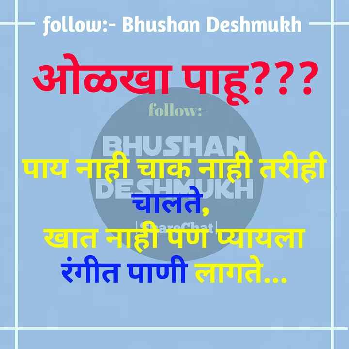 😇डोकं चालवा - + follow : - Bhushan Deshmukh ओळखा पाहू ? ? ? follow : BHUSHAL पाय नहीं चाक नाही तरीही चालते खात नाही पण प्यायला रंगीत पाणी लागते . . . - ShareChat