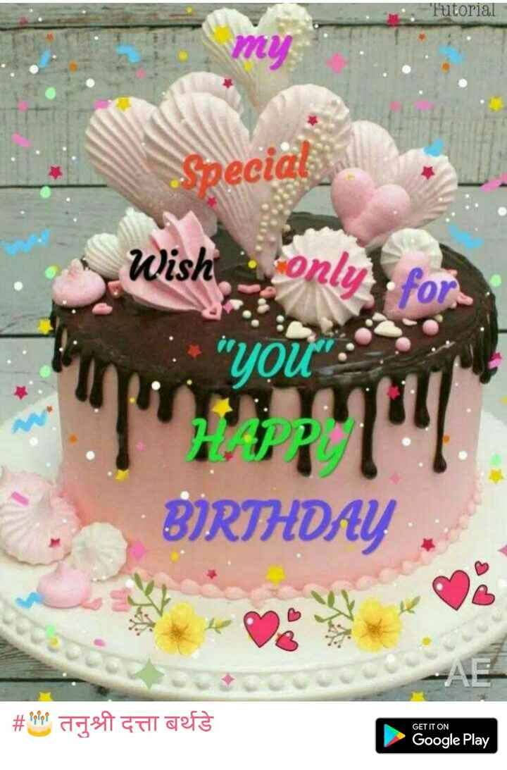 🎂 तनुश्री दत्ता बर्थडे - Tutorial My Special Wish only for YOU BIRTHDAY | # * तनुश्री दत्ता बर्थडे GET IT ON Google Play - ShareChat