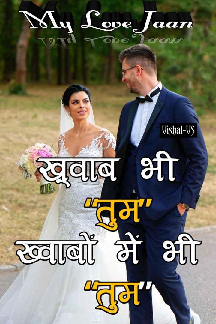 👏 ताली बजाओ👍 - My Love Jaan Ted rano Laan oue Vishal - US खवाब भी तुम ख्वाबों में भी - ShareChat