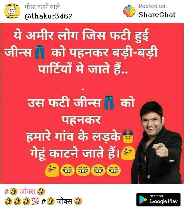 👏 ताली बजाओ👍 - पोस्ट करने वाले : @ thakur3467 Posted on : ShareChat NaJNGRAHTA ये अमीर लोग जिस फटी हुई जीन्स को पहनकर बड़ी - बड़ी पार्टियों मे जाते हैं . . उस फटी जीन्स को पहनकर हमारे गांव के लड़के गेहूं काटने जाते हैं । # जोक्स 000 700 # ) जोक्स ) GET IT ON Google Play - ShareChat