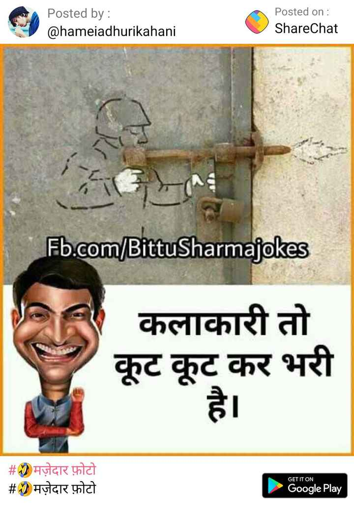 📰 ताज़ा समाचार - Posted by : @ hameiadhurikahani Posted on : ShareChat स Fb . com / Bittu Sharmajokes कलाकारी तो कूट कूट कर भरी है । # मज़ेदार फ़ोटो # ) मज़ेदार फ़ोटो GET IT ON Google Play - ShareChat