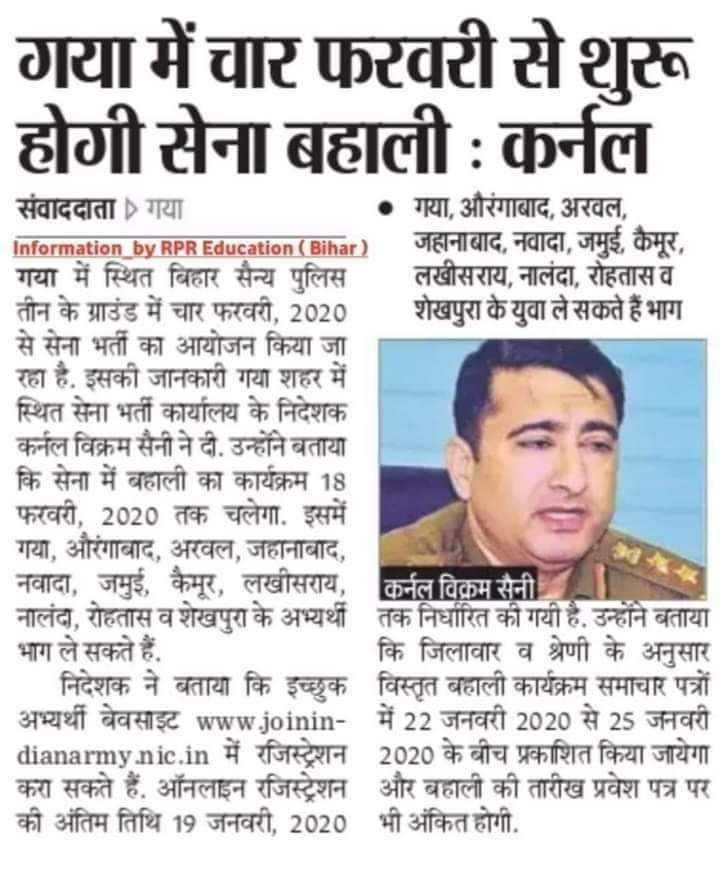 📰 ताज़ा समाचार - गया में चार फरवरी से शुरू होगी सेना बहाली : कर्नल संवाददाता गया • गया , औरंगाबाद , अरवल , Information by RPREducation ( Bihar ) जहानाबाद , नवादा , जमुई , कैमूर , गया में स्थित बिहार सैन्य पुलिस लखीसराय , नालंदा , रोहतास व तीन के ग्राउंड में चार फरवरी , 2020 शेखपुरा के युवा ले सकते हैं भाग से सेना भर्ती का आयोजन किया जा रहा है . इसकी जानकारी गया शहर में स्थित सेना भर्ती कार्यालय के निदेशक कर्नल विक्रम सैनी ने दी . उन्होंने बताया कि सेना में बहाली का कार्यक्रम 18 फरवरी , 2020 तक चलेगा . इसमें गया , औरंगाबाद , अरवल , जहानाबाद , नवादा , जमुई , कैमूर , लखीसराय , कर्नल विक्रम सैनी नालंदा , रोहतास व शेखपुरा के अभ्यर्थी तक निर्धारित की गयी है . उन्होंने बताया भाग ले सकते हैं . कि जिलावार व श्रेणी के अनुसार निदेशक ने बताया कि इच्छुक विस्तृत बहाली कार्यक्रम समाचार पत्रों अभ्यर्थी बेवसाइट www . joinin - में 22 जनवरी 2020 से 25 जनवरी dianarmy . nic . in में रजिस्ट्रेशन 2020 के बीच प्रकाशित किया जायेगा करा सकते हैं . ऑनलाइन रजिस्ट्रेशन और बहाली की तारीख प्रवेश पत्र पर की अंतिम तिथि 19 जनवरी , 2020 भी अंकित होगी . - ShareChat