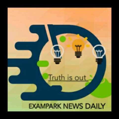📰 ताज़ा समाचार - Truth is out EXAMPARK NEWS DAILY - ShareChat