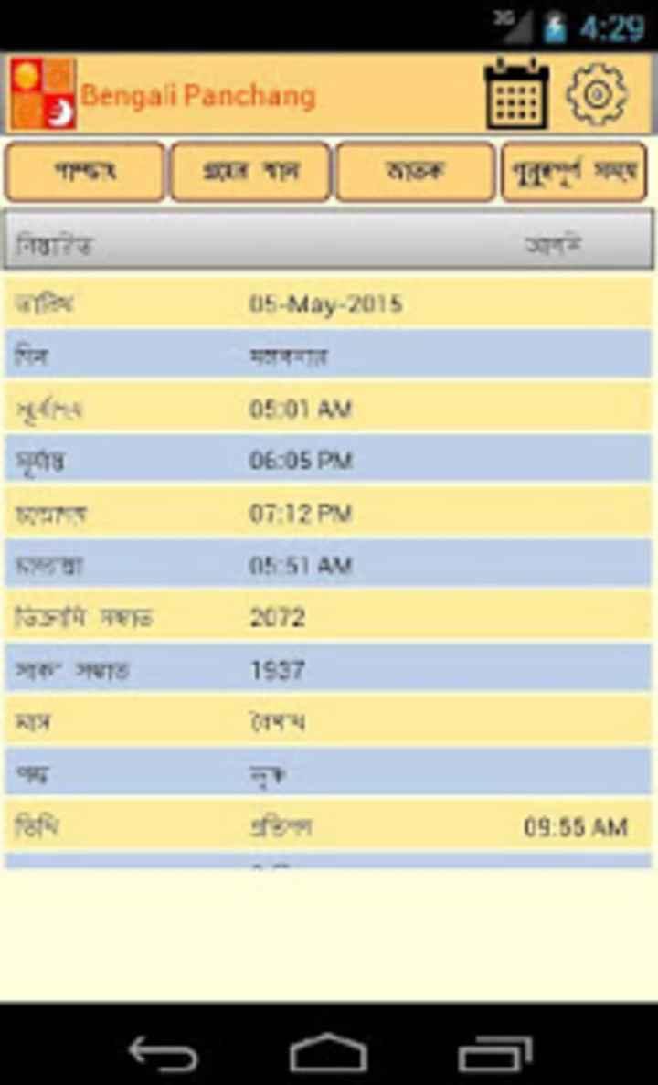 📆तिथियां और पंचांग🙏🏻 - * Bengali Panchang Bengali Panchang 4 : 29 0 2 নিয়াত अगले   5 - May - 2015 0 : 01 AM 06 : 05 Pw 03 : P 055 ২২৫ 2072 15 ভিন মহা সুক খাত 18 তিথি এতল 0 : 55 At - ShareChat