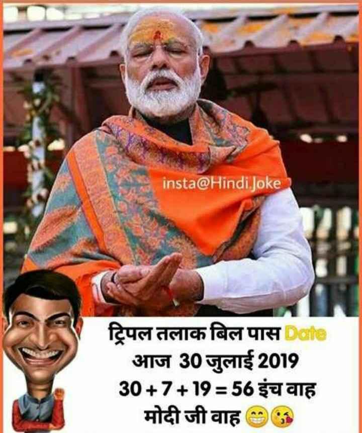 📰 तीन तलाक बिल - insta @ Hindi Joke ट्रिपल तलाक बिल पास Deale आज 30 जुलाई 2019 30 + 7 + 19 = 56 इंच वाह मोदी जी वाह २०१३ - ShareChat