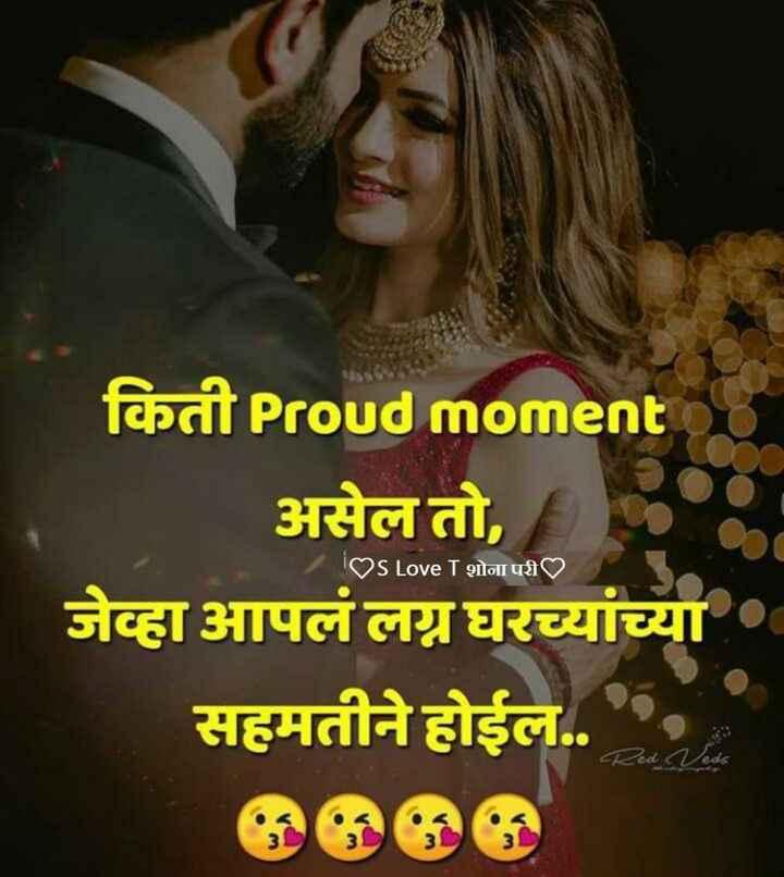 तुझी माझी जोडी - ferrit Proud moment असेल तो , जेव्हा आपलं लग्न घरच्यांच्या सहमतीने होईल . . 2s Love I शोना पूरी - ShareChat