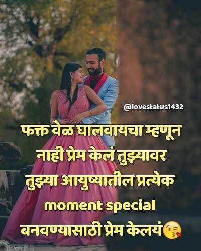 तुझी माझी जोडी - @ lovestatus1432 फक्त वेळ घालवायचा म्हणून नाही प्रेम केलं तुझ्यावर तुझ्या आयुष्यातील प्रत्येक moment special बनवण्यासाठी प्रेम केलयं = = - ShareChat