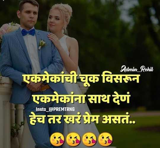 💑तुझ्यात जीव रंगला - Admin _ Rohit एकमेकांची चूक विसरून एकमेकांना साथ देणं हेच तर खरं प्रेम असतं . . Insta _ @ PREMTRNG - ShareChat