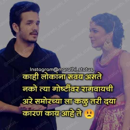 💑तुझ्यात जीव रंगला - @ marathi Daten tatus LY natan Status @ marathi @ marathi star @ atusj marathi _ sti s Instagram @ marathi _ status _ काही लोकांना सवय असते नको त्या गोष्टींवर रागवायची अरे समोरच्या ला कळु तरी दया कारण काय आहे ते । Srath status status i status . - ShareChat