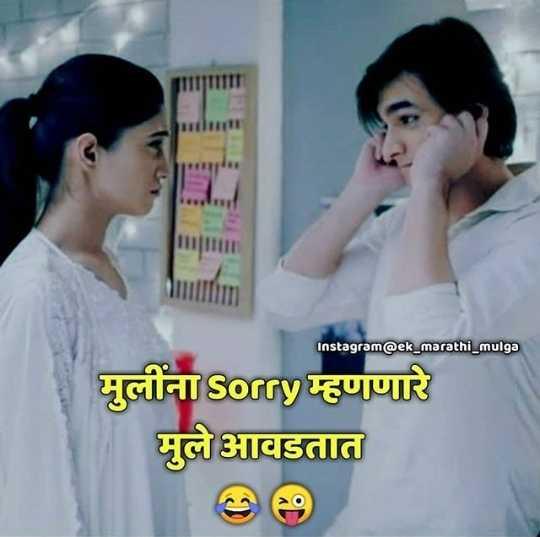💑तुझ्यात जीव रंगला - TITTTTTTTE Instagram @ ek _ marathi _ mulga मुलींना sorry म्हणणारे मुले आवडतात - ShareChat