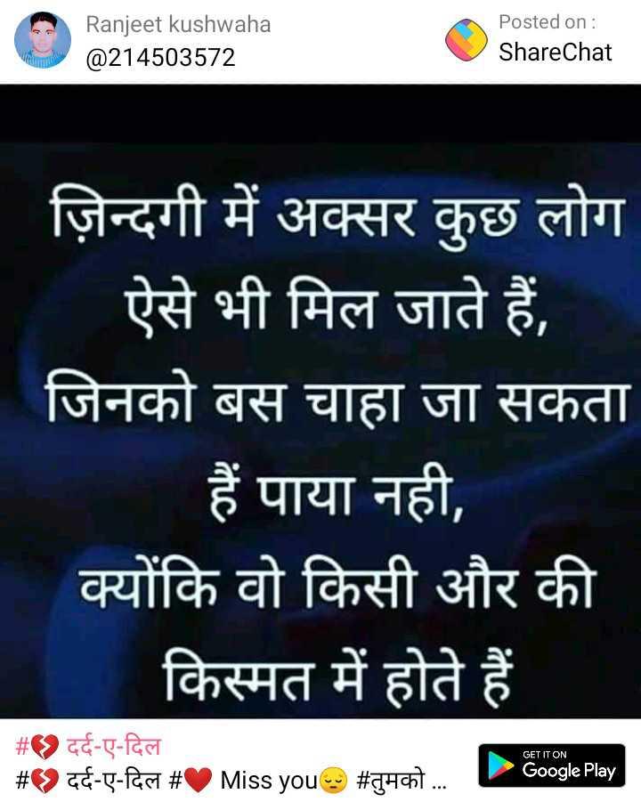 तुमको ना भूल पाएंगे 😟💔💔💔 - Ranjeet kushwaha @ 214503572 Posted on : ShareChat ज़िन्दगी में अक्सर कुछ लोग ऐसे भी मिल जाते हैं , जिनको बस चाहा जा सकता हैं पाया नही , क्योंकि वो किसी और की किस्मत में होते हैं GET IT ON _ _ # १ दर्द - ए - दिल # दर्द - ए - दिल # Miss you # तुमको . . . . . Google Play - ShareChat