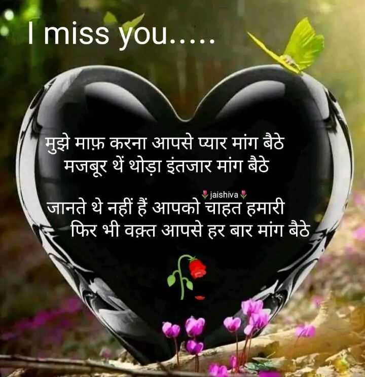 तुमको ना भूल पाएंगे 😟💔💔💔 - : | miss you . . . . . मुझे माफ़ करना आपसे प्यार मांग बैठे मजबूर थें थोड़ा इंतजार मांग बैठे jaishiva जानते थे नहीं हैं आपको चाहत हमारी TE फिर भी वक़्त आपसे हर बार मांग बैठे - ShareChat