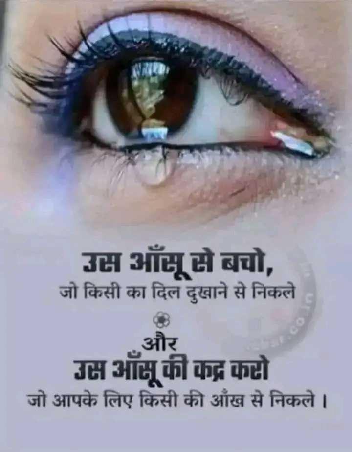 तुमको ना भूल पाएंगे 😟💔💔💔 - उस आँसू से बचो , जो किसी का दिल दुखाने से निकले और उस आँसू की कद्र को जो आपके लिए किसी की आँख से निकले । - ShareChat