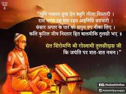 "💐तुलसीदास जयंती - पुनि भक्तन सुख देन बहुरि लीला विस्तारी । राम चरण रस मत्त रहत अहुनिसि व्रतधारी । । संसार अपार के पार को सगुन रुप नीका लिए । कलि कुटिल जीव निस्तार हित बालमीकि तुलसी भए । संत शिरोमणि श्री गोस्वामी तुलसीदास जी कि जयंति पर शत - शत नमन । "" DO / KallashOnline - ShareChat"