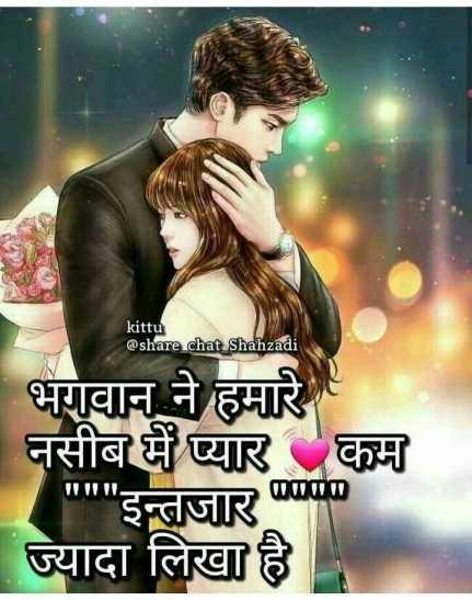 💖तेरा इंतज़ार - kittu @ share chat Shahzadi भगवान ने हमारे नसीब में प्यार कम इन्तजार mum ज्यादा लिखा है - ShareChat