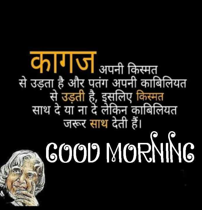 🌼 तेलंगाना स्थापना दिवस - अपनी किस्मत से उड़ता है और पतंग अपनी काबिलियत से उड़ती है , इसलिए किस्मत साथ दे या ना दे लेकिन काबिलियत जरूर साथ देती हैं । GOOD MORNING - ShareChat