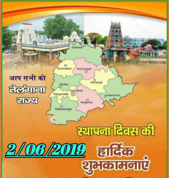 🌼 तेलंगाना स्थापना दिवस - Adilabad Nizamabad Karimnagar 5 Warangal Medak आप सभी को है । यज्या Hyderabad Rangareddy Khammam Nalgonda Manbulsagar स्थापना दिवस 9 / 06 / 20IE हार्दिक मनाएँ - ShareChat