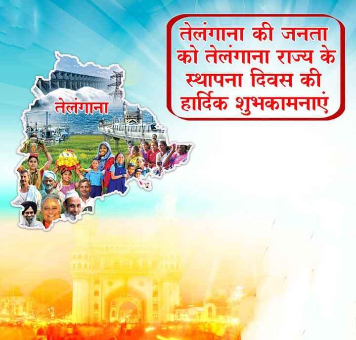 🌼 तेलंगाना स्थापना दिवस - तेलंगाना की जनता को तेलंगाना राज्य के स्थापना दिवस की हार्दिक शुभकामनाएं तेलंगाना - ShareChat